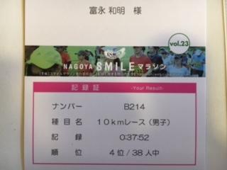 スマイルマラソンvol23小.jpg